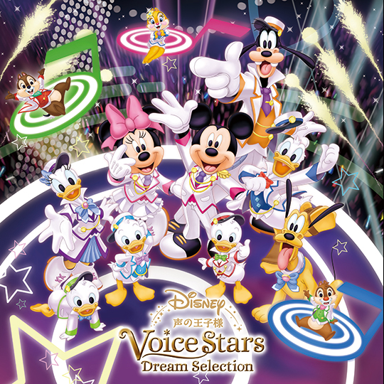 「Disney 声の王子様Voice Stars Dream Selection」