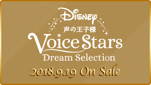 声の王子様Dream Selection
