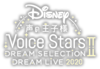 Disney 声の王子様 Voice Stars Dream Selection Ⅱ&Live2020 公式サイト