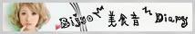AAA 伊藤千晃オフィシャルブログ「Bijyo Diary」Powered by Ameba