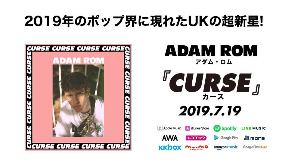 アダム・ロム「CURSE」カース 2019年7月19日リリース