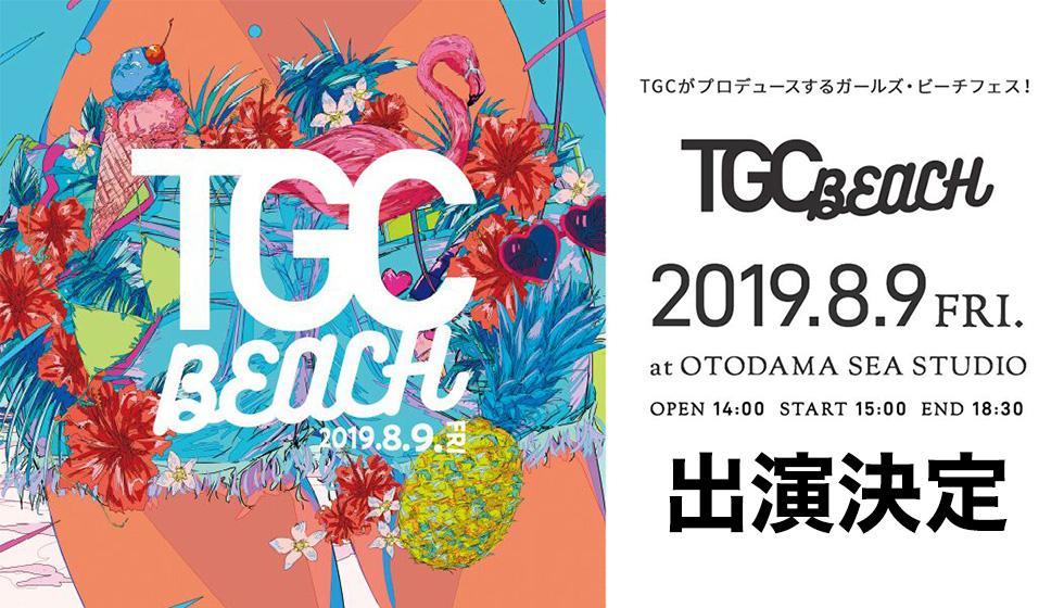 2019年8月19日 TGC BEACH 出演決定!