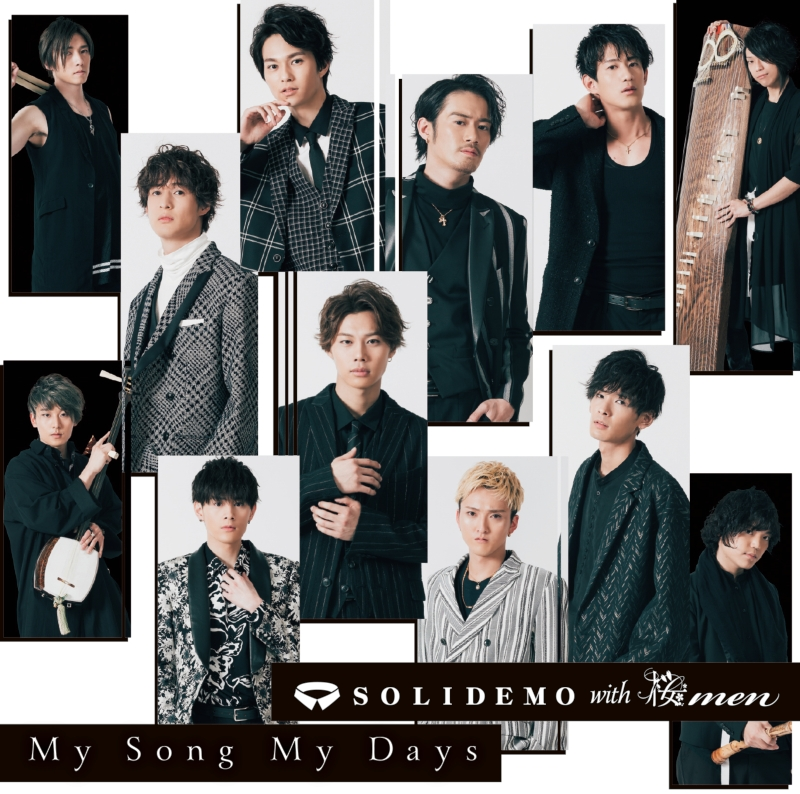My Song My Days(EMO盤)