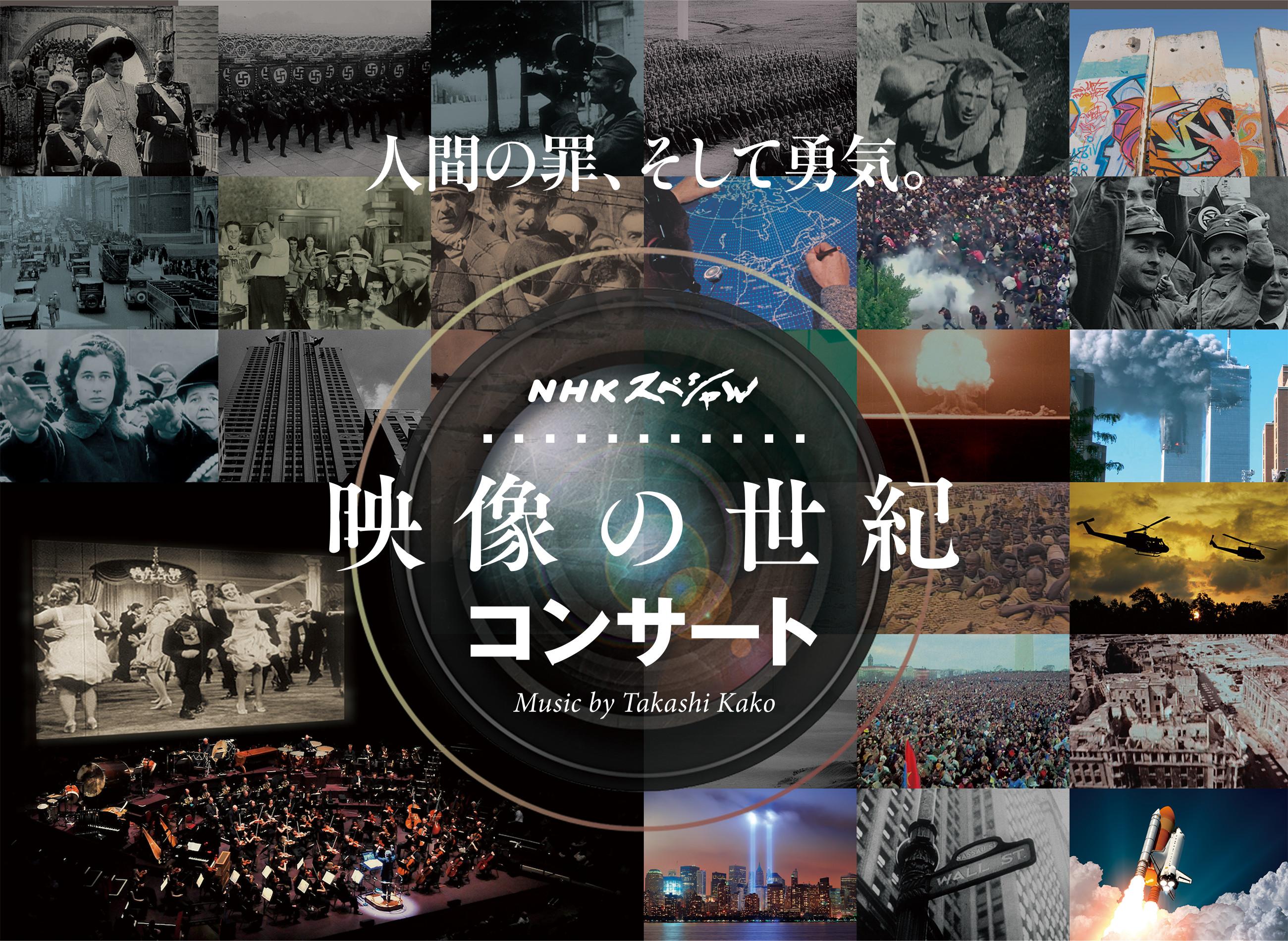NHKスペシャル 映像の世紀コンサ...
