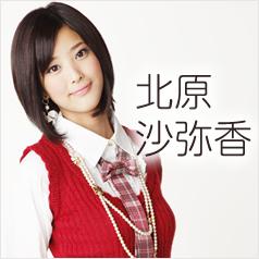 北原沙弥香 オフィシャルサイト