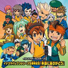 イナズマイレブンシリーズ5周年記念「本当にありがとう」2月19日(水)発売!