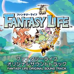 『ファンタジーライフ オリジナルサウンドトラック』3月13日(水)発売!