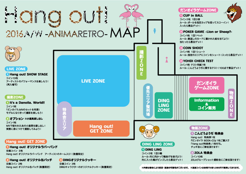 map こんどうようぢ hang out 特設サイト