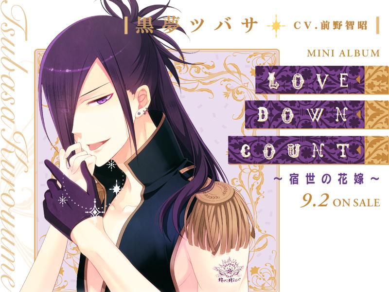 LOVE COUNT DOWN ~宿世の花嫁~ (『I DOLL U』 …