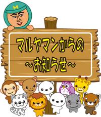 札幌円山動物園マルヤマン | official web site