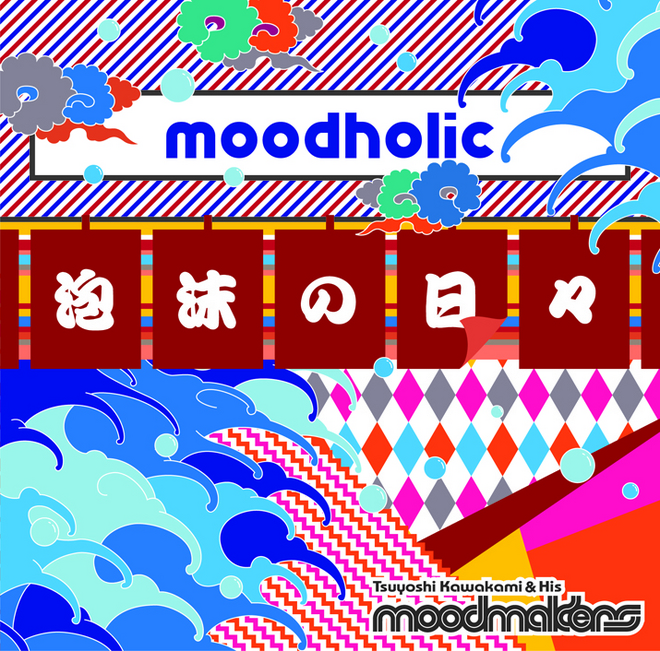 http://avexnet.or.jp/moodmakers/2013/05/10/moodholic_cover_lo.jpg