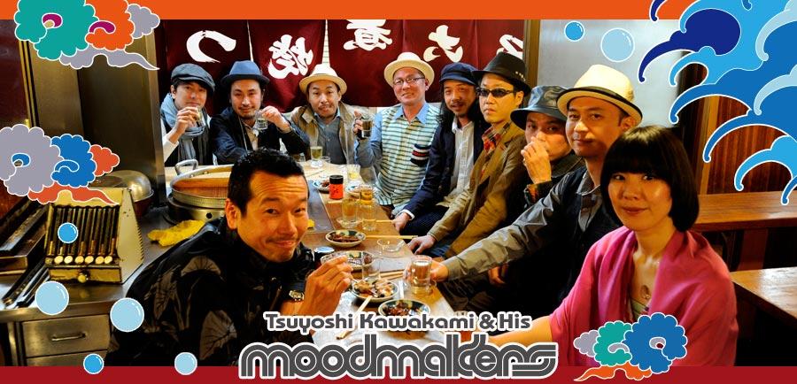 川上つよしと彼のムードメイカーズ moodmakers official web site