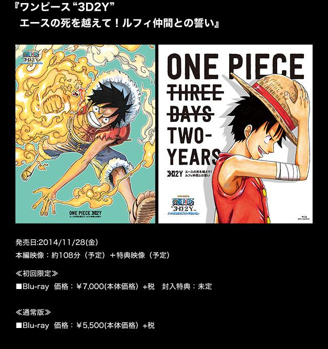 ONE PIECE ワンピース」3D2Y特設サイト:「ONE PIECE ワンピース」DVD公式サイト