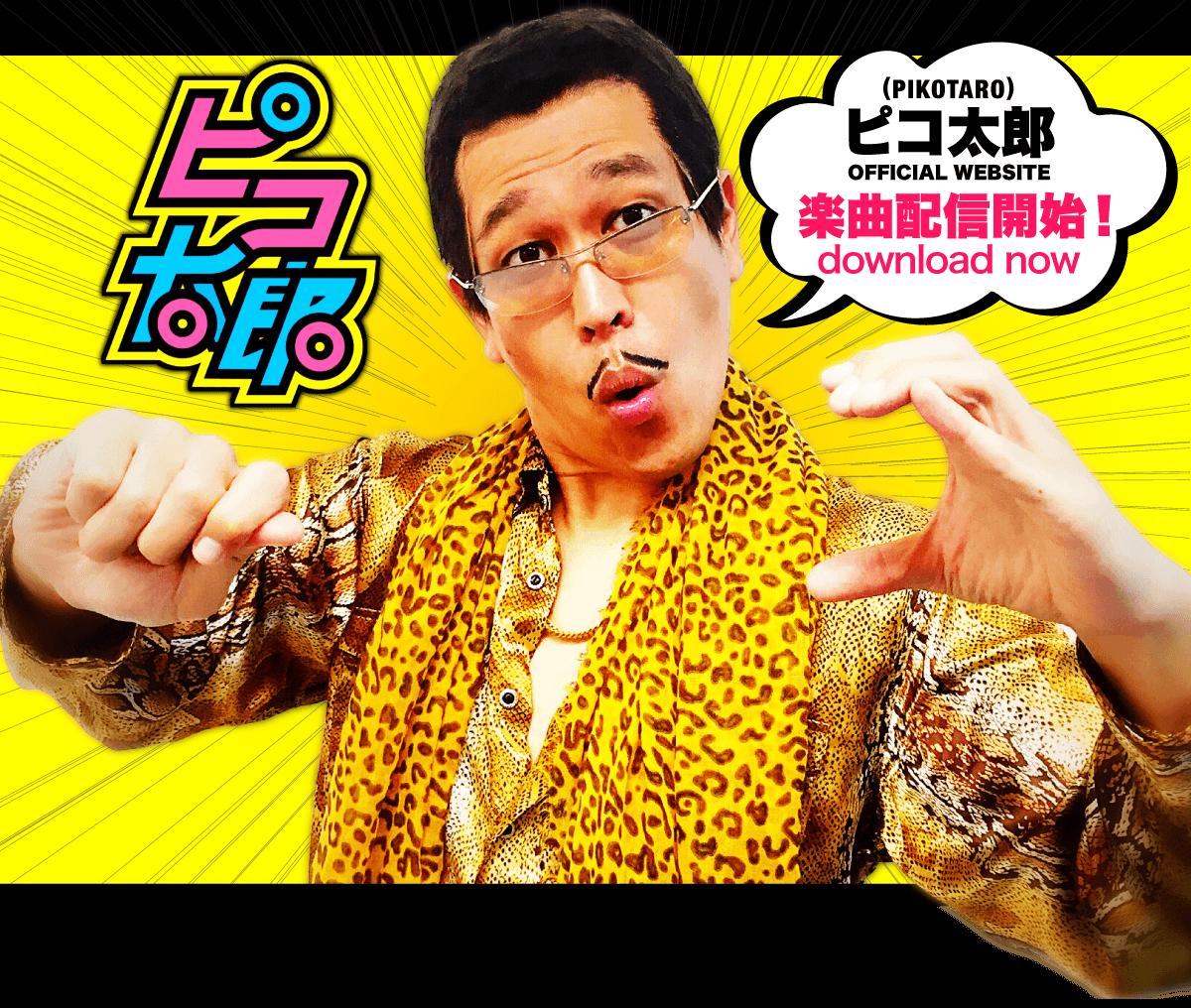 ピコ 太郎 動画