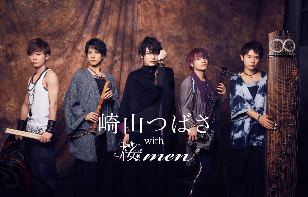 崎山つばさ with 桜men オフィシャルサイト