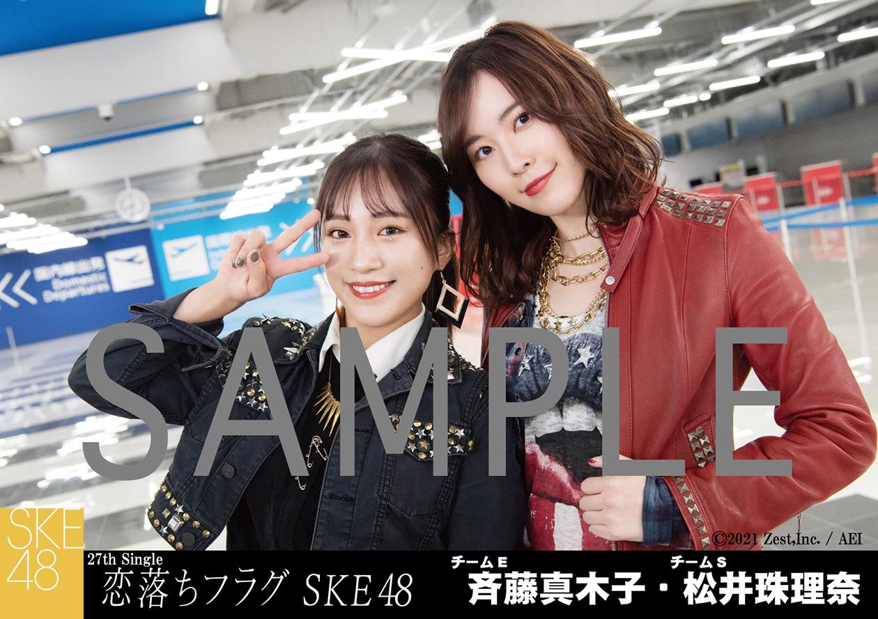 フラグ ske48 恋 落ち
