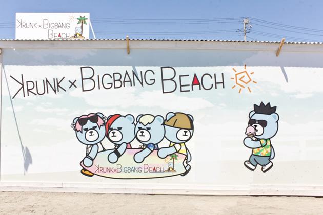 限定グッズ満載 海の家 Krunk Bigbang Beach エイベックス ポータル Avex Portal